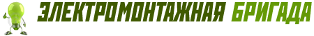 Электромонтаж квартир, коттеджей, магазинов в Санкт-Петербурге, спб Логотип